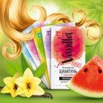Серия «VANILLA» - безсульфатные шампуни и гель для душа в одноразовых пакетиках 12г.