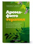 Арома - Фито - Терапия