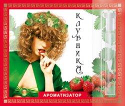 Клубника - ароматизатор на открытке
