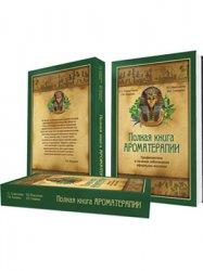 Полная книга по ароматерапии
