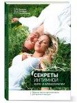 Секреты интимной фито и ароматерапии