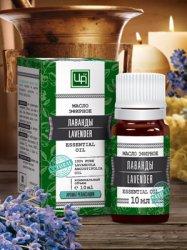 Эфирное масло Лаванда