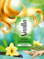 Бальзам-ополаскиватель Vanilla для сухих, поврежденных волос