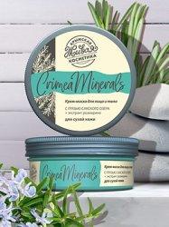Крем-маска для сухой кожи «Crimea Minerals»
