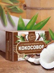 Мыло «Кокосовое»