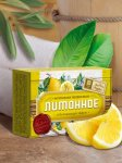 Мыло «Лимонное»
