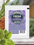 Скраб сахарный «Жемчужина Крыма. Горный Крым»